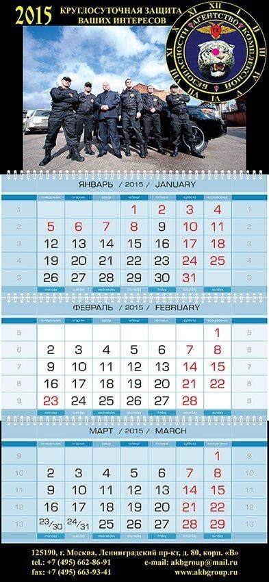 Квартальные календари на 2016 год.