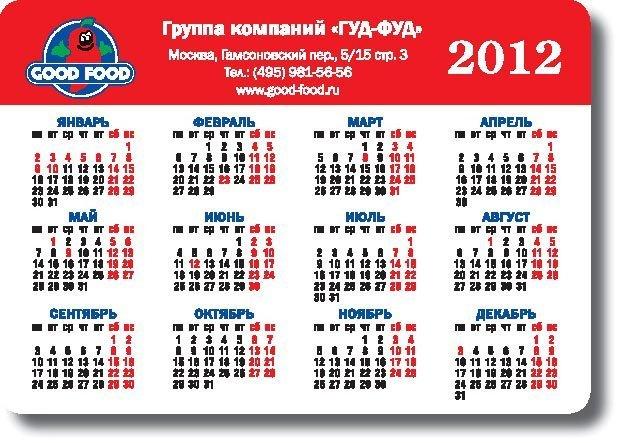 Календарь на 2016 год с праздниками и выходными на июнь